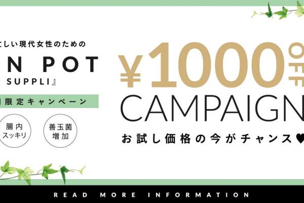 【今だけ1000円OFF!】ミドリムシサプリ・グリーンポットで目指せ美BODY!