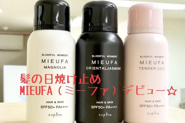 髪の日焼け止め MIEUFA(ミーファ)で紫外線に負けない髪へ☆