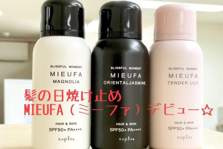 髪の日焼け止め|MIEUFA(ミーファ)で紫外線に負けない髪へ☆