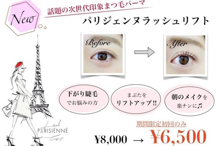 [お得なキャンペーン開催中!]福岡の美容室 Hair make age(ヘアメイクアージュ) 大注目のパリジェンヌラッシュリフトで魅惑的な目元に! 朝のメイクも楽ちん♪