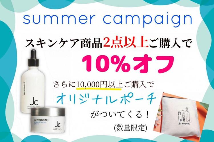 【2020サマーキャンペーン開催中!】 福岡県の美容室ヘアメイクアージュ イチオシの「JCプログラムスキンケア」お特に試せるチャンス♡