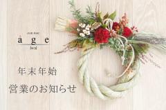 年末年始営業のお知らせ[HAIR MAKE age(ヘアメイクアージュ)]