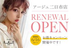 【期間限定】6/16〜リニューアルキャンペーン!福岡の美容室HAIR MAKE age(ヘアメイクアージュ)二日市店にて開催!