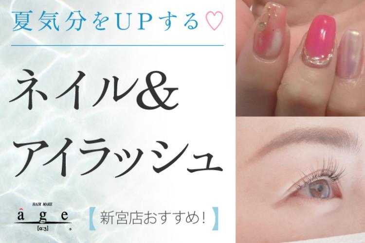 福岡の美容室HAIR MAKE age(ヘアメイクアージュ)新宮店おすすめ!【ネイル・アイラッシュ】で夏気分を高めよう♡