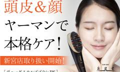 【店内を大公開♡】新しくなった美容室HAIR MAKE age(ヘアメイクアージュ)二日市店をご紹介!